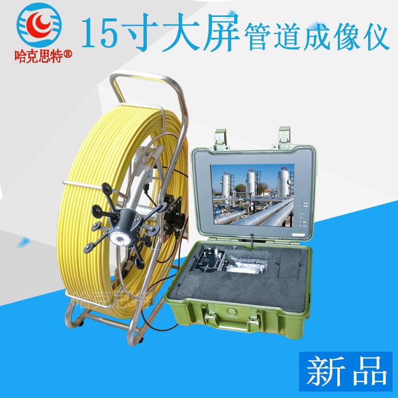 哈克思特HK50A下水管道视频探测成像仪防水工业内窥镜摄像头120米