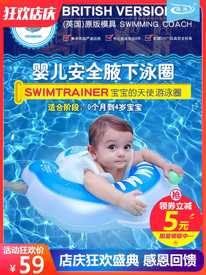 Плавательные круги Артикул 571679275903