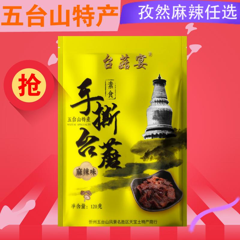 五台山特产台菇宴手撕台蘑香菇120克*2素食辣条麻辣孜然网红零食