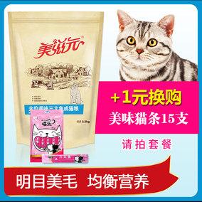 美滋元天然美味三文鱼味成猫大猫粮