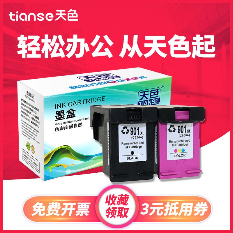 天色适用HP901墨盒 惠普HP4580 HP4660 j4580 J4660 officejet HP4500打印机墨盒 黑色 彩色墨盒