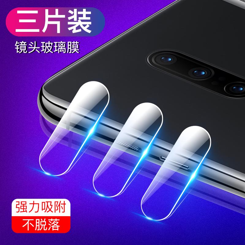 一加7pro镜头膜全屏一加6t七钢化膜1+6后置摄像头保护圈1+7t手机相机贴膜