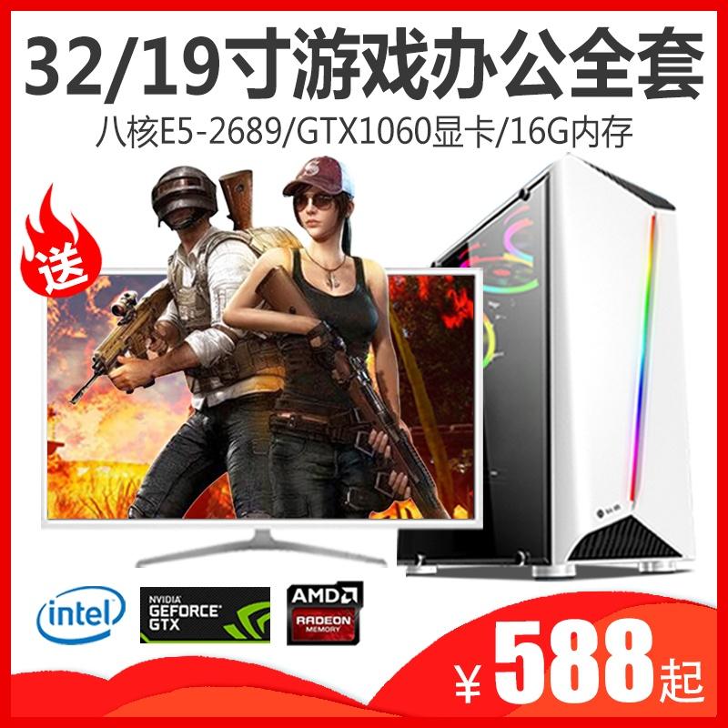 二手电脑台式主机全套办公八核E5 1060吃鸡高配网吧游戏组装整机