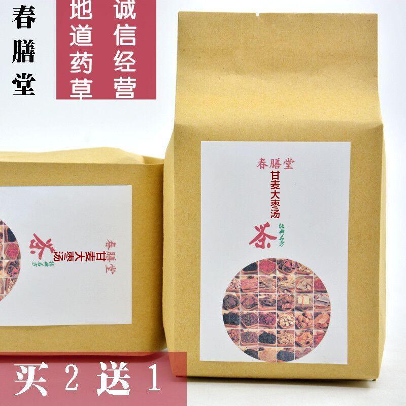 甘麦大枣汤袋泡茶30小包 助眠茶浮小麦酸枣仁红枣甘草片 包邮