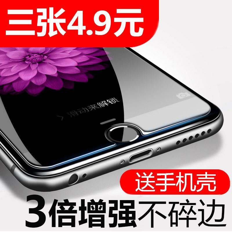 苹果手机贴膜