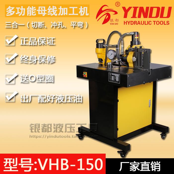 Электрический портативный мать строка медь плюс работа машинально многофункциональный мать линия работа машина три синкретическая VHB-150 серебро все