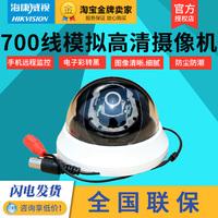 Товар в наличии в оригинальной упаковке оригинал Hikvision DS-2CE55A2P 700 Линейный аналоговый купол камеры красный внешний