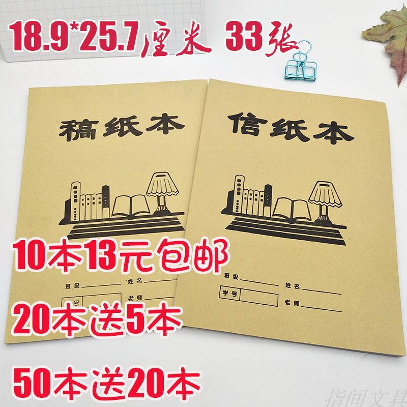 16K牛皮面信纸本300格稿纸本单线信笺本办公文稿本方格材料纸批发