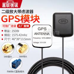 有源GPS天线外置汽车车载导航行车记录仪gps陶瓷天线模块加强信号