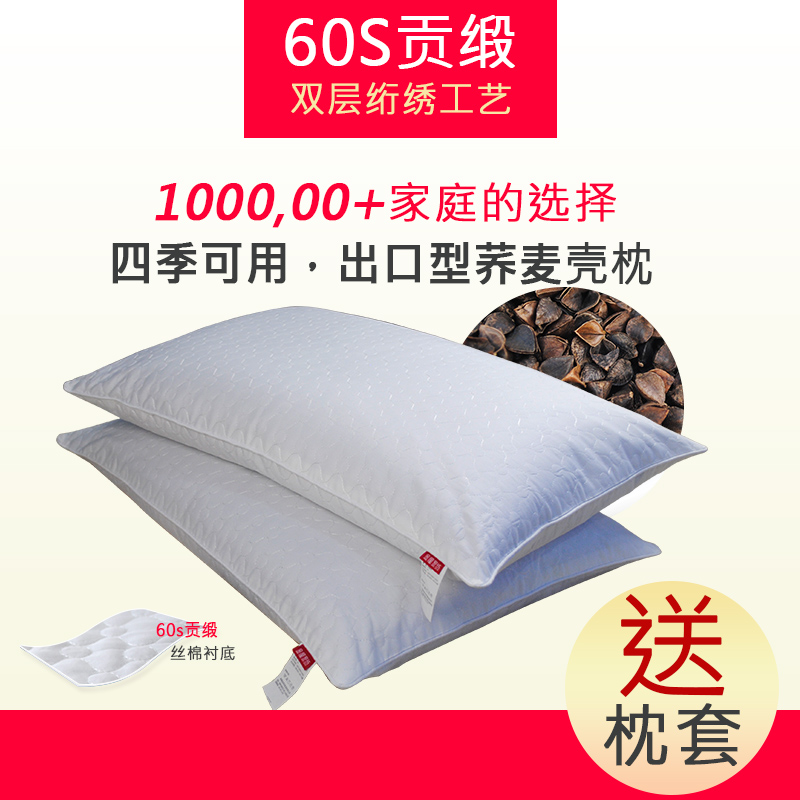 全荞麦壳枕头