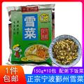 一份10包/宁波特产三丰可味雪菜150g*10包雪里蕻咸菜 爽口下饭菜