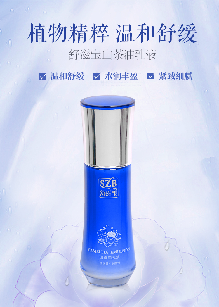 Hot sell Shisi Bao skin lotion, relieve skin care products, facial care, camellia oil emulsion, pregnant women, mothers, students, anti aging.