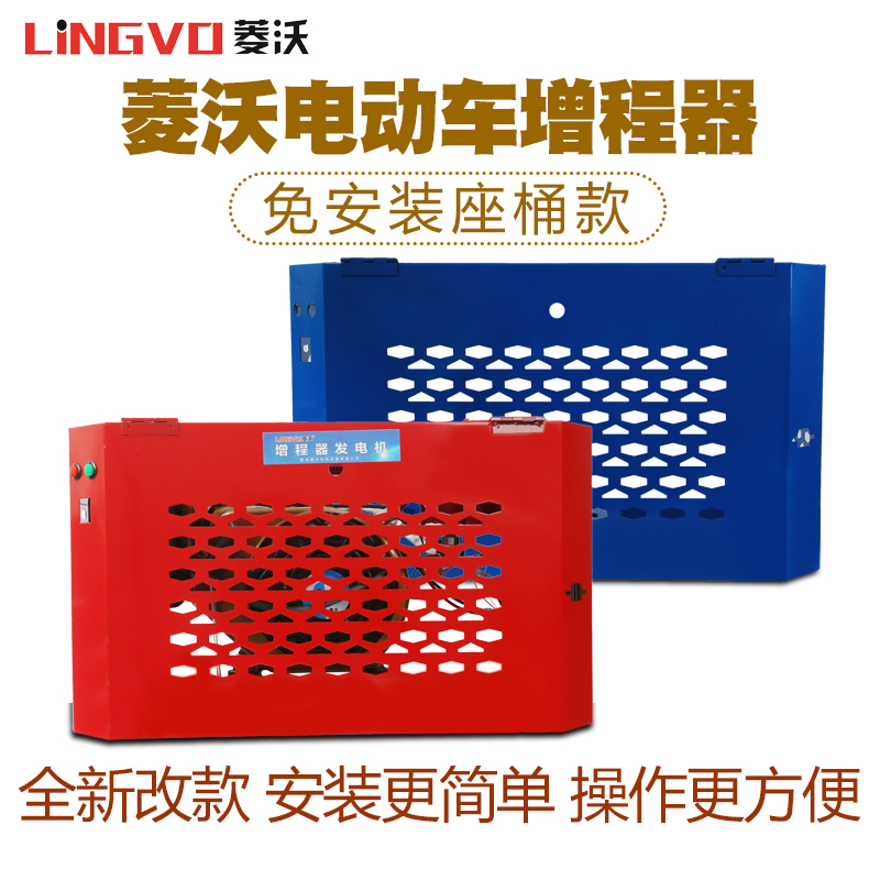 菱沃智能变频油电两用48V60V72电动三轮车增程器直流发电机免安装