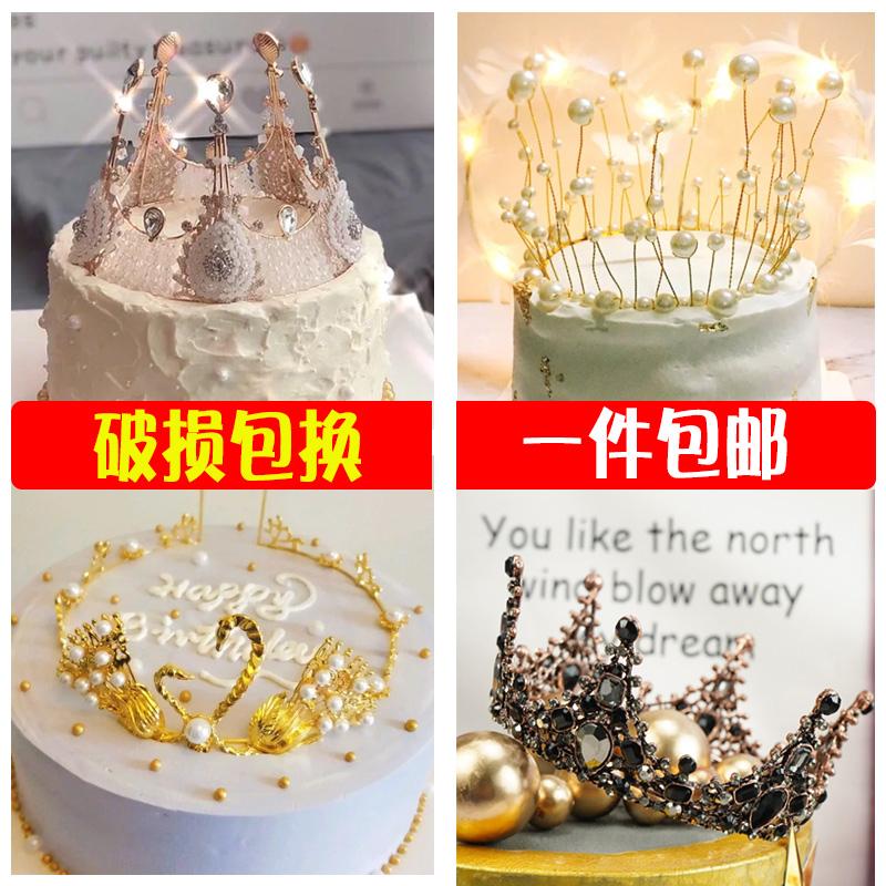 皇冠生日蛋糕装饰摆件女王珍珠水晶满天星海草女神网红母亲节头饰