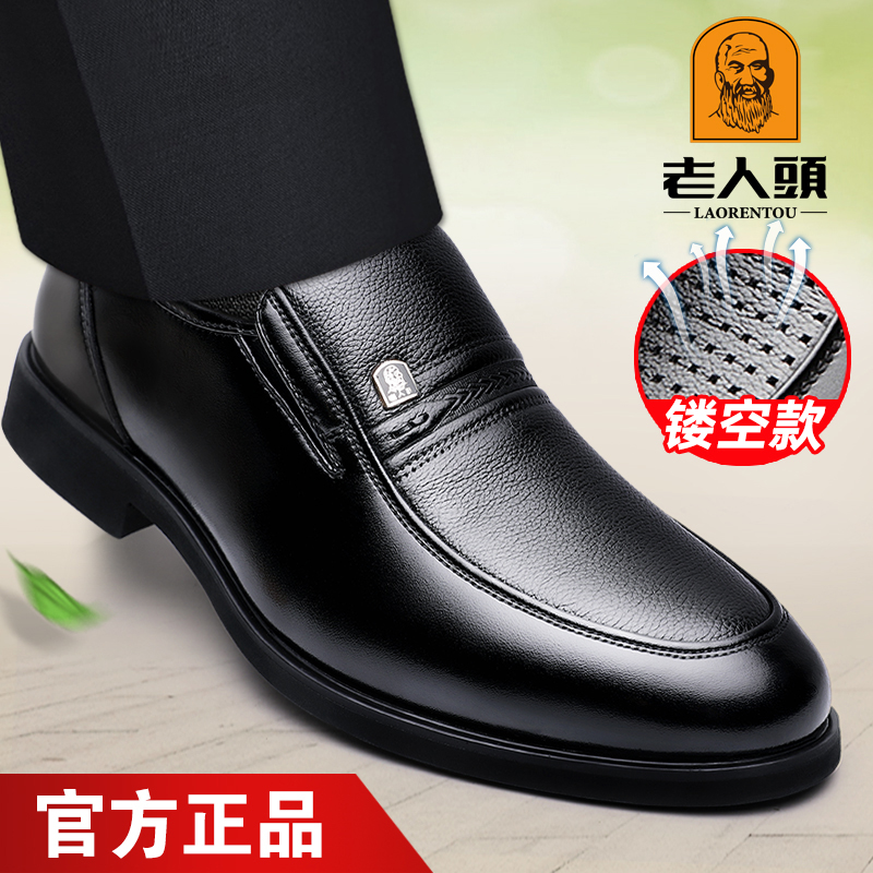 Mens leather shoes autumn business dress casual shoes for men aged 40-50