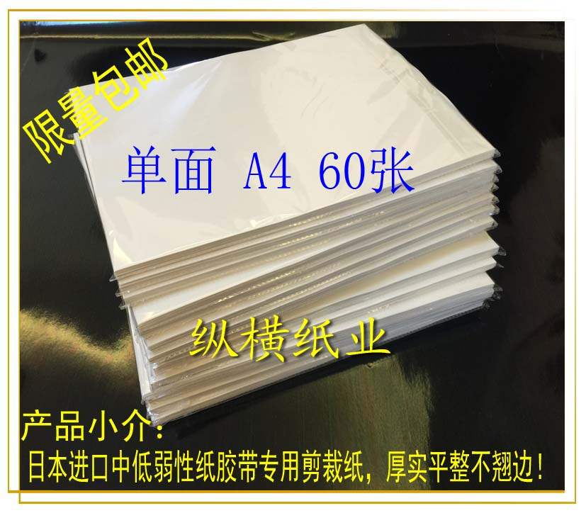 【предел бесплатная доставка по китаю 】A4A5A6 чрезвычайно слабая бумажная лента для Снять ручную учетную запись【 пакет цена】