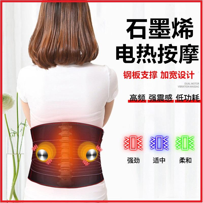 石墨烯暖腰带护腰带电加热充电自发热保暖热敷神器腰部按摩器男女