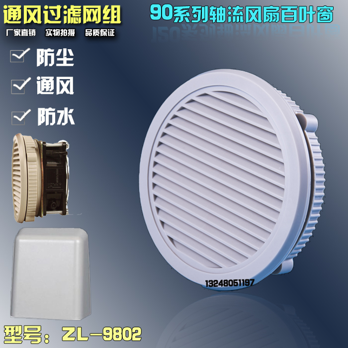 Zl-9802a ventilation filter group round plastic shutter vent outdoor dust and rain proof cover