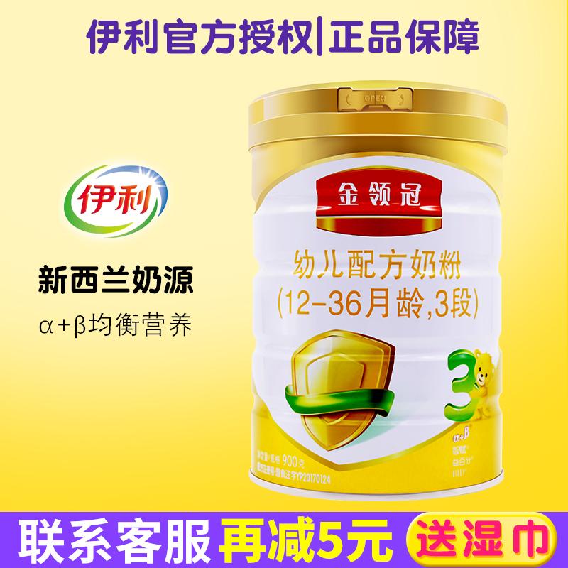 伊利金领冠3段900g克罐装婴幼儿配方奶粉12-36个月三段比800g优惠