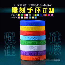 定制硅胶手环夜光篮球简约运动塑胶橡胶印刷刻字logo腕带橡胶手环