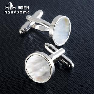 简约圆形浅白色贝壳袖扣男女通用法式衬衫袖口银色袖钉 Cufflinks