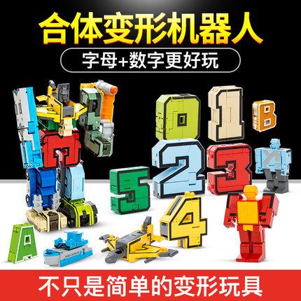 数字变形玩具金刚合体益智机器人男孩儿童0-9字母神兽战队全套装