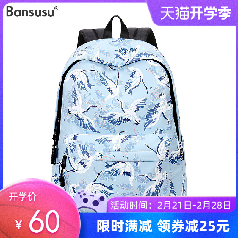 bansusu .千纸鹤女韩版学生双肩包
