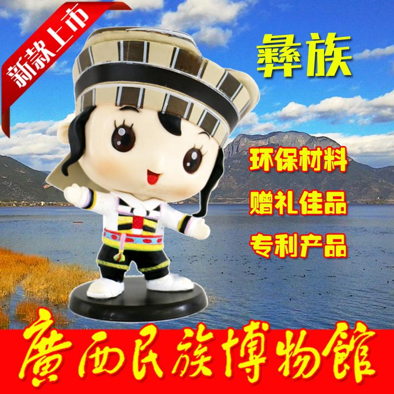 Yi гонка мультики кукла гуанси народ милый кукла иностранных страна друг человек характеристика путешествие годовщина статья день рождения подарок