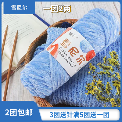 Chenille woolen yarn gold velvet yarn medium thick needle thread hat scarf slippers hand-woven material bags