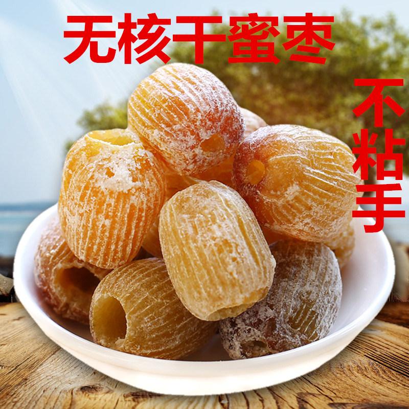 干蜜枣无核蜜枣硬蜜批发整箱散装促销特价8.5斤装包邮干蜜枣