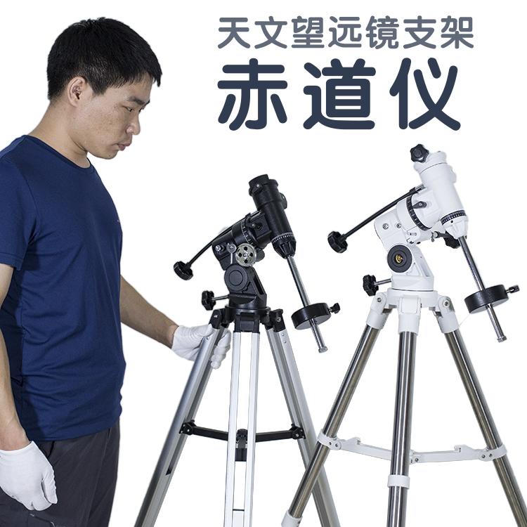 天文升级版eq3赤道仪高载重三脚架