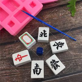 创意十三幺清一色麻将巧克力冰格布丁冰格烘焙翻糖硅胶模具送画笔