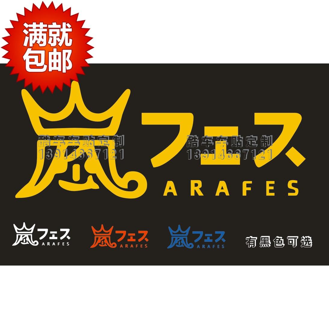 岚饭 岚组合 arashi车贴 墙贴箱包笔记本贴纸夏威夷岚演唱会贴纸