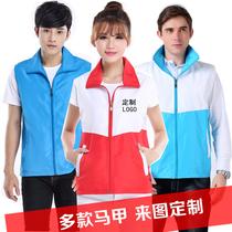 拼接志愿者马甲定制工作服义工背心广告衫公益宣传促销外套印字图