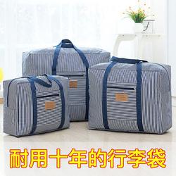 装棉被子的收纳袋大号衣物整理袋防潮手提行李箱包衣服搬家打包袋