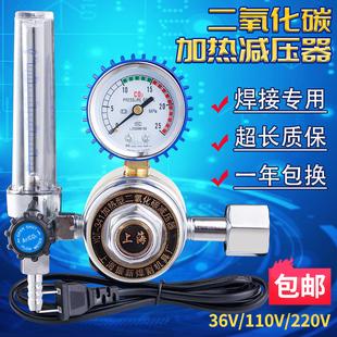 二氧化碳表36V220V二保焊机压力表减压阀加热器减压表CO2气表