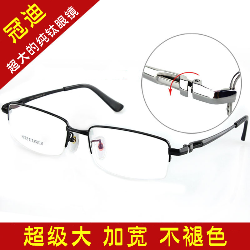 Guandi pure titanium large face spectacle frame wide face mens half frame ultra wide myopia spectacle frame extra large fat face titanium frame widening