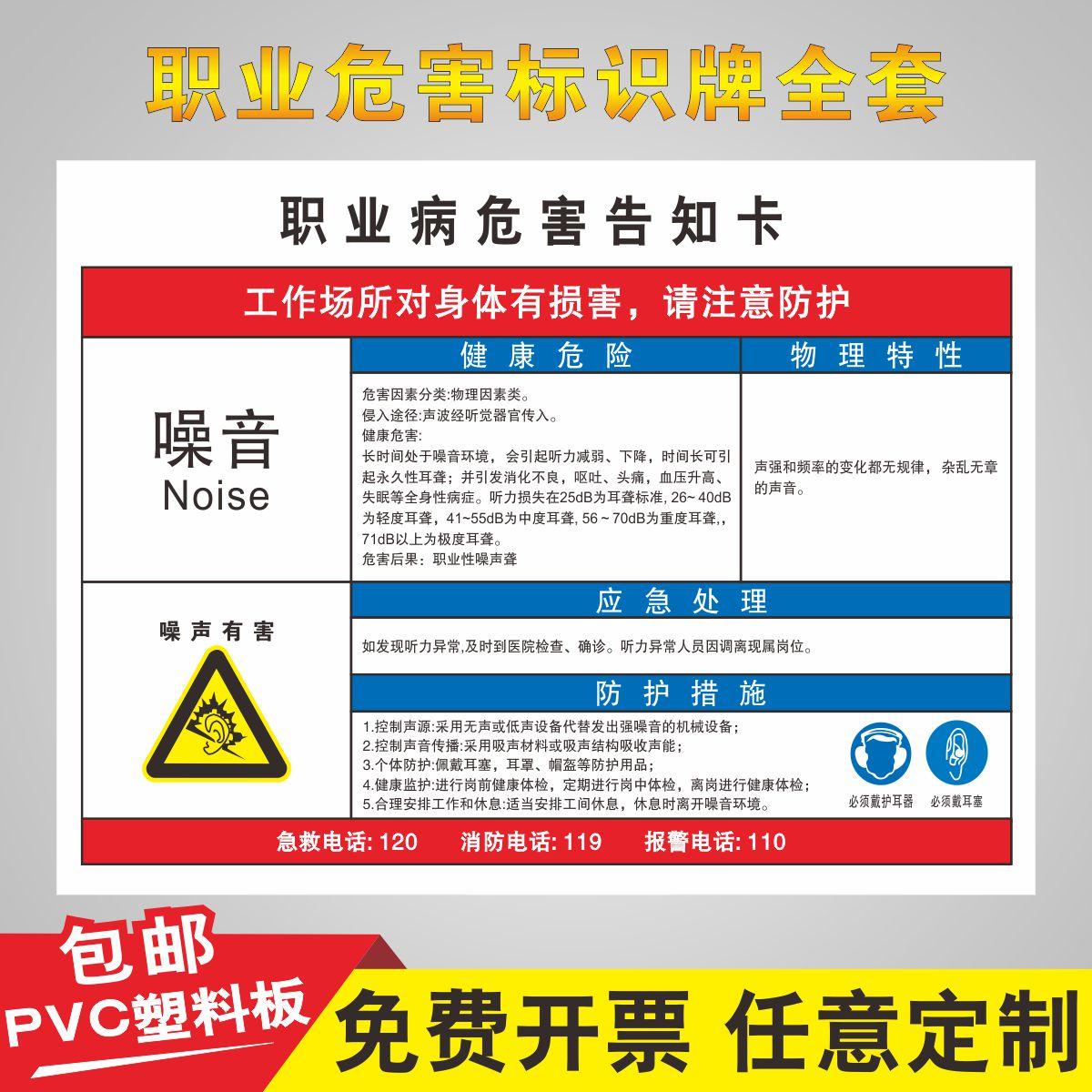 Dust occupational hazards notification card factory workshop noise harmful paint sulfuric acid hydrochloric acid identification brand customization