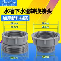 變徑活接頭轉換器配件58mm轉外45mm廚房水槽菜盆下水管變徑轉接內