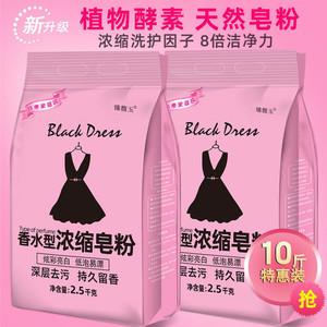【2大袋共10斤】香水型天然皂粉洗衣粉洗衣服香味持久留香家用装