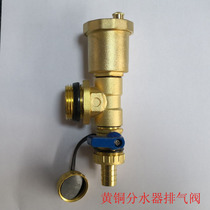 Heating discharge valve geothermal water separator exhaust valve ground heating water separator automatic air discharge valve