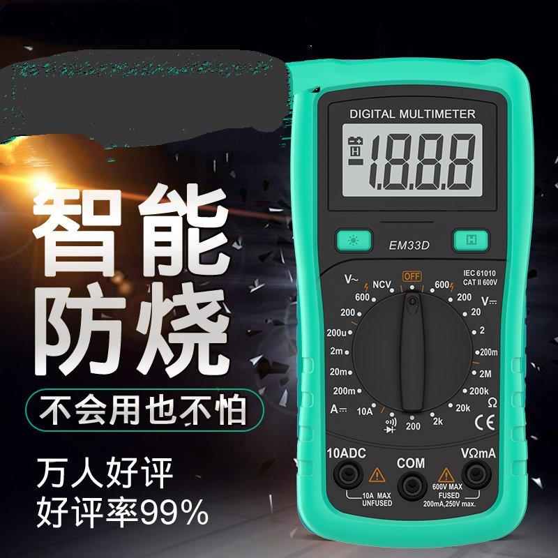 智能万用表数字高精度全自动语音电工防烧原装数显式测电仪器工具