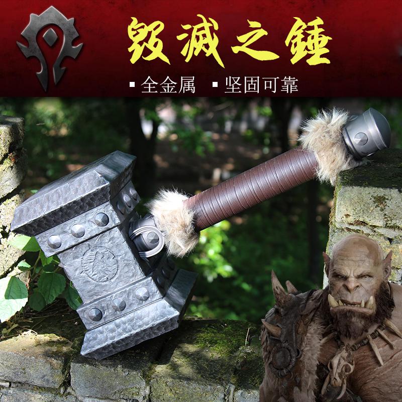 百兵堂魔兽电影周边部落奥格瑞姆萨尔毁灭之锤1比1全金属模型包邮