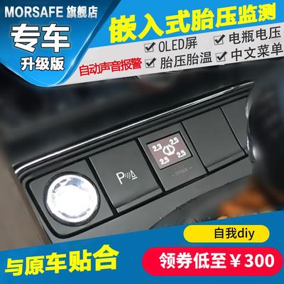 美赛嵌入式胎压监测器内置外置tpms汽车自改装专用胎压监测检测器