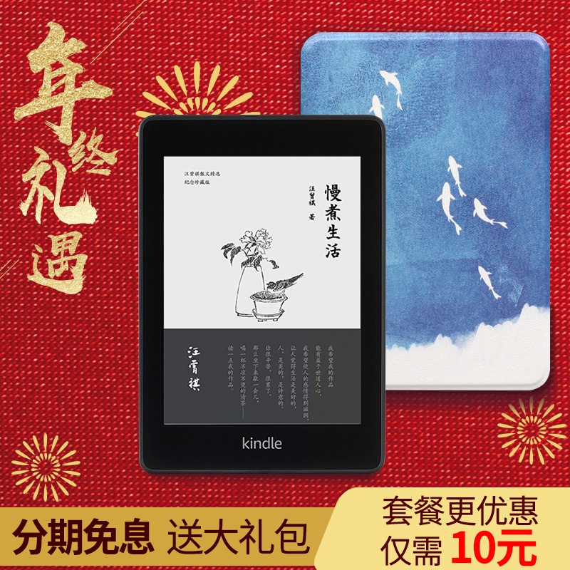 Kindle paperwhite 4th generation e-book reader kpw4 the 10th generation of Bank of China four color spot waterproof