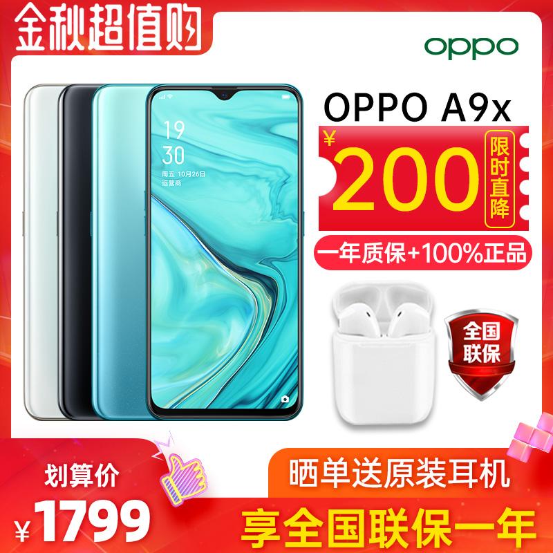 【新款上市】OPPO A9x oppoa9x手机全新正品超薄0pp0a9 r19券后1799.00元