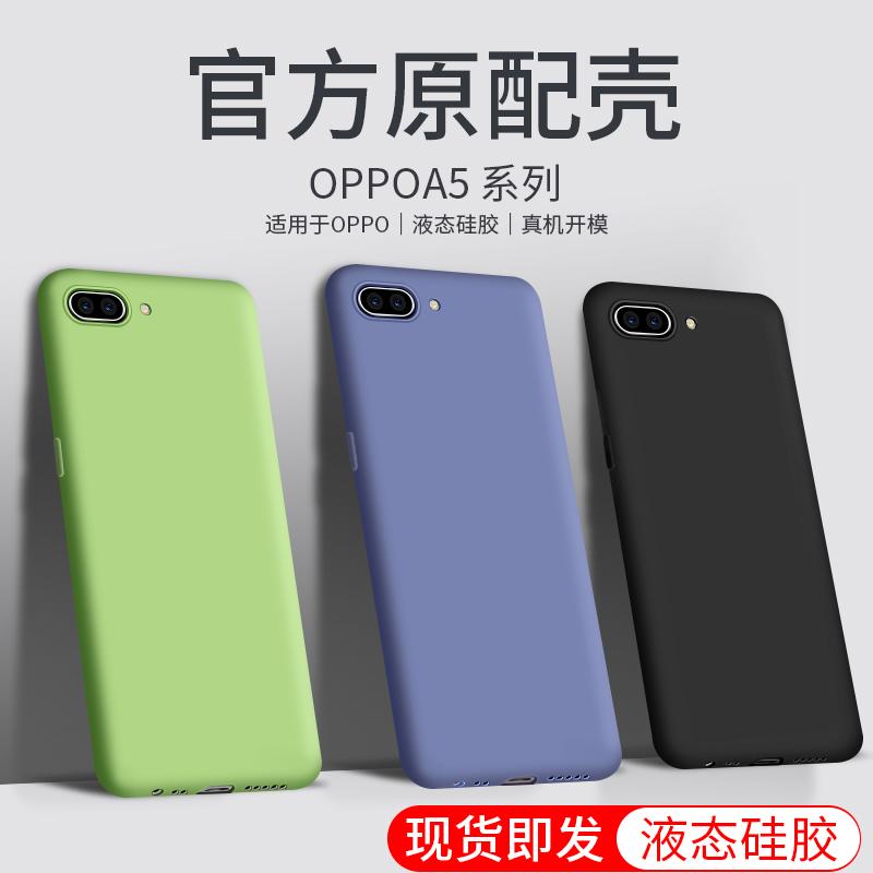 迪米克 OPPOA5手机壳液态硅胶A5保护套男女款潮超薄创意防摔软壳