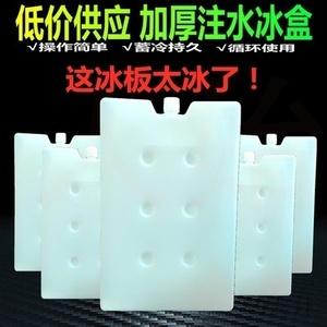 冷藏冰袋波浪冻冰冰包长方形冷排冰排冰板冷冻反复使用注水冰砖。