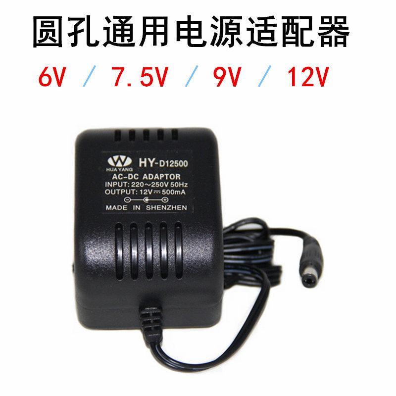 12v 6v1000ma电子称9v电源适配器