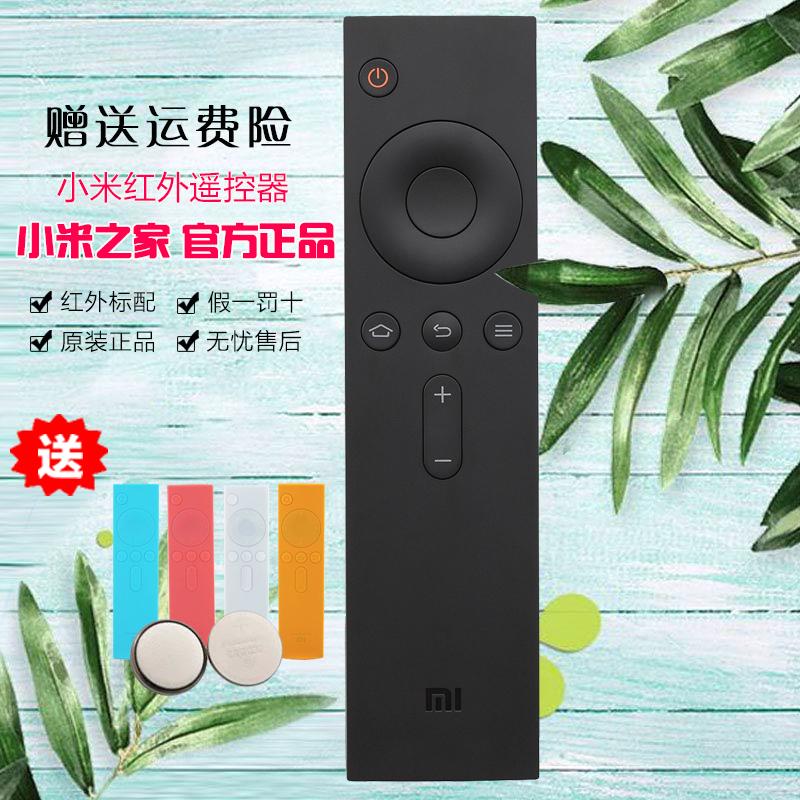 原装正品小米盒子遥控器通用1代2代3代增强版小米电视红外遥控器